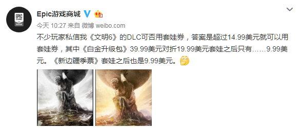 3DM晚报|EPIC文明6DLC超低价 PS5比PS4快100倍