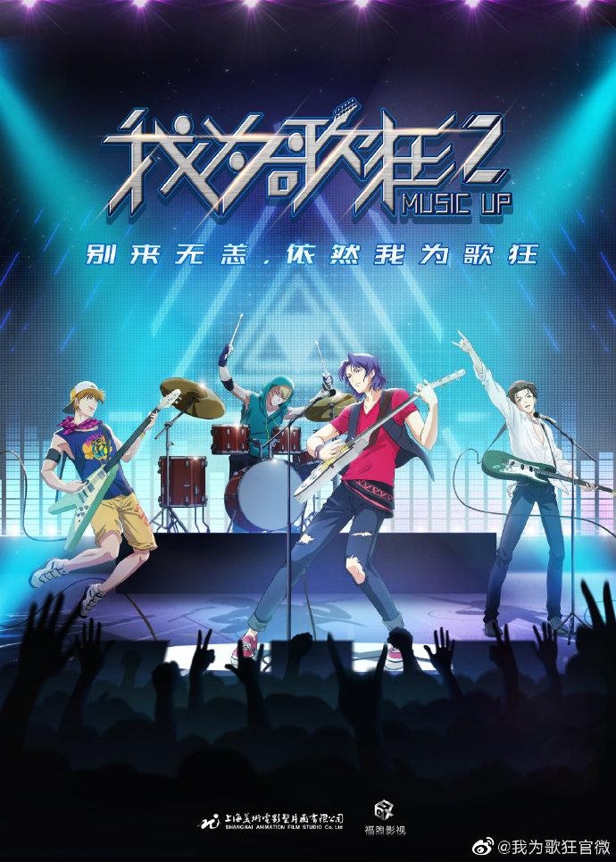 国产动画《我为歌狂2》新海报公布 2020年内在B站独家首播