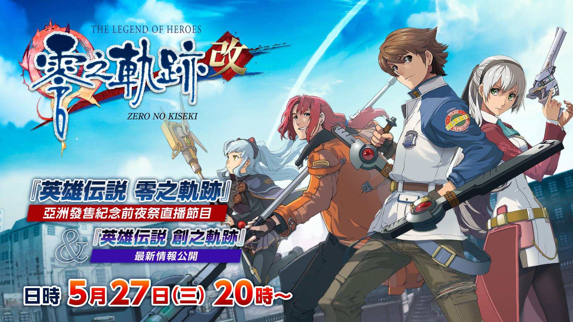 《英雄传说:零之轨迹 改》中文版预告 5月28日发售