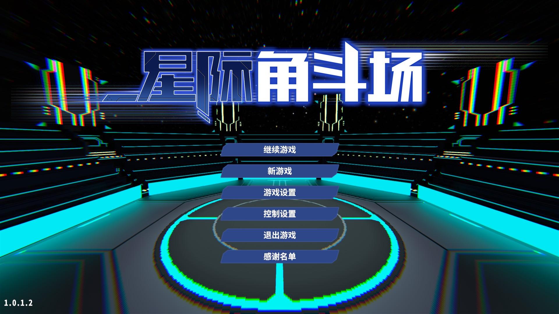 《星际角斗场》评测:机器人遇见角斗场,肾上腺素在激增