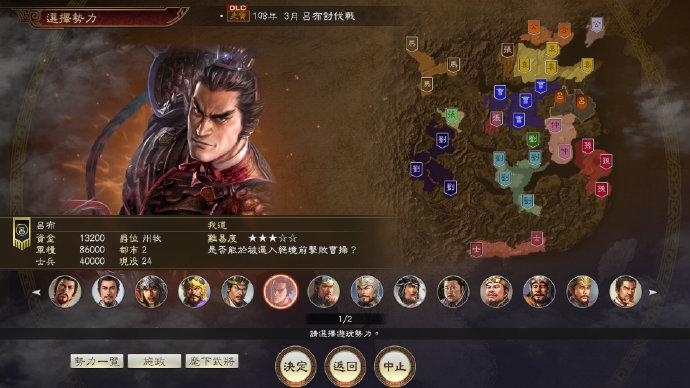 《三国志14》五月更新允许玩家启用60帧选项,联动DLC延期发布