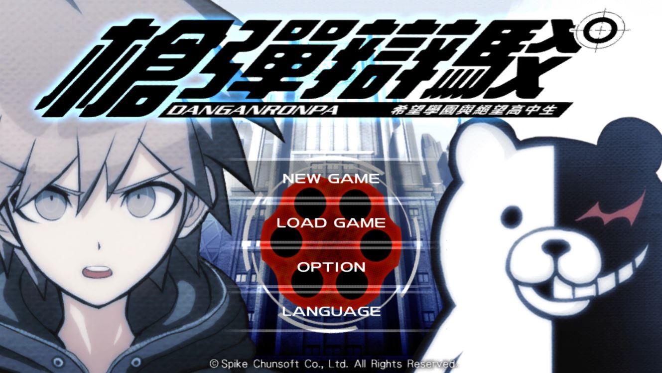 《弹丸论破》手游版本现已发售 支持繁体中文