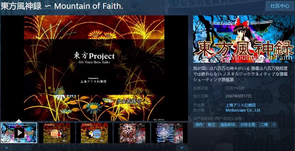 《东方Project》三新作上架Steam平台 6月6日发售