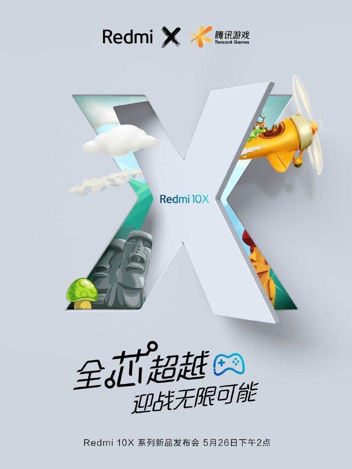 小米Redmi发布会26日举办 或将与腾讯游戏展开合作