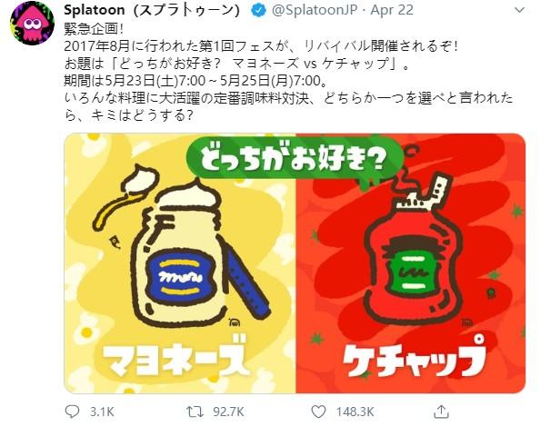 """《喷射战士2》""""蛋黄酱 VS 番茄酱""""复刻活动今日"""