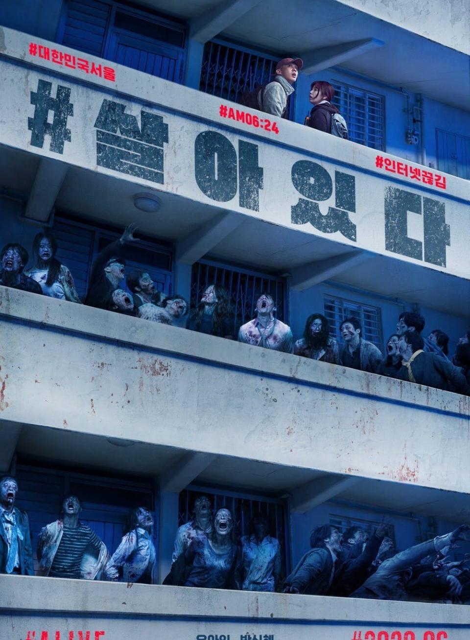 韩国丧尸片《Alive》新剧照发布 朴信惠艰难求生