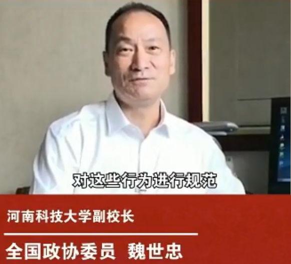魏世忠委员:建议将过度弹窗运营商纳入失信名
