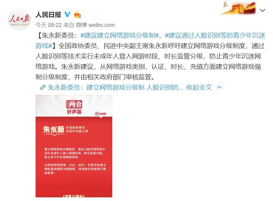 政协委员朱永新:应建立网络游戏分级制度 推行
