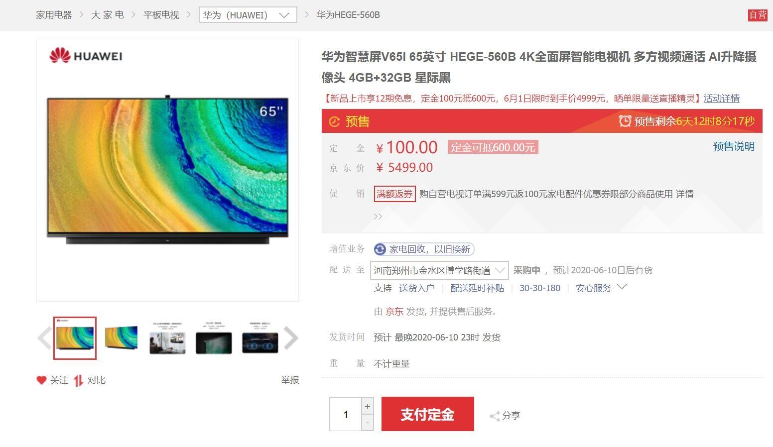 华为智慧屏V65i预售:4999元 65英寸4K全面屏+升降镜头