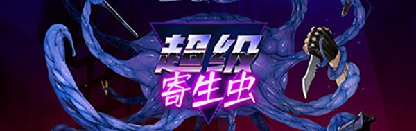 《超级寄生虫》简体中文试玩版