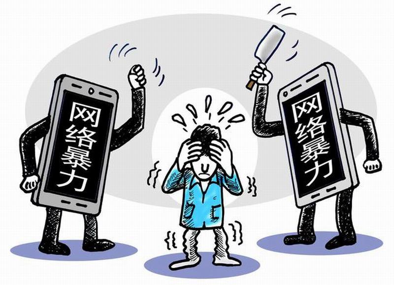 张建明委员:建议制定反网络暴力法 打击网络水军
