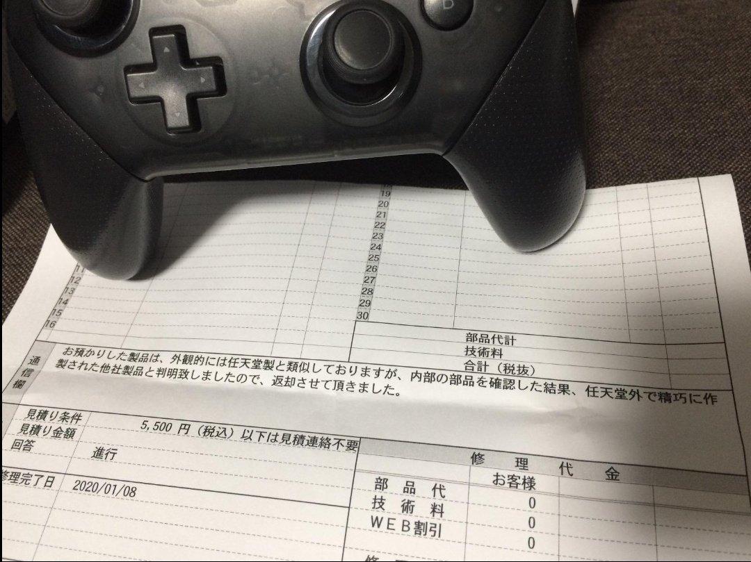 玩家晒日亚买到超精仿NSpro手柄 任天堂不修理表示已经知晓