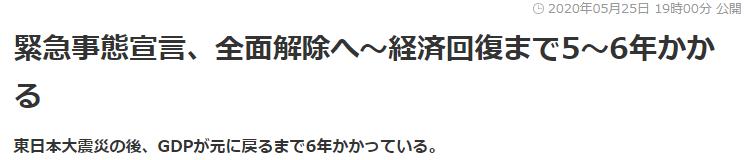 日本新冠疫情紧急状态全面解封 经济恢复尚需