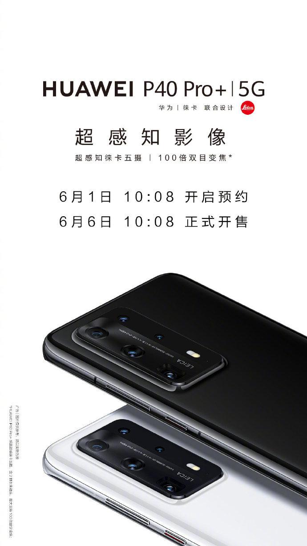 华为宣布P40 Pro+将于6月6日开售 7988元起