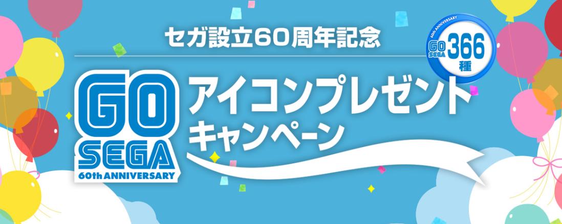 纪念成立60周年!世嘉免费发布多达366种SNS各式头