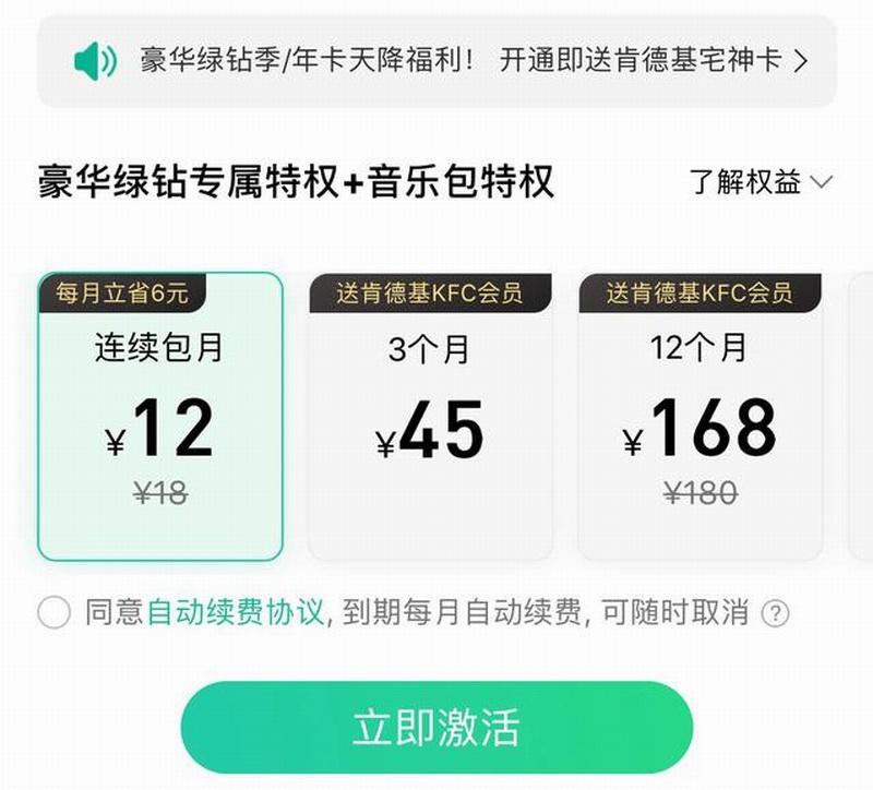 腾讯QQ音乐播放中途插入语音广告 让众多用户不满
