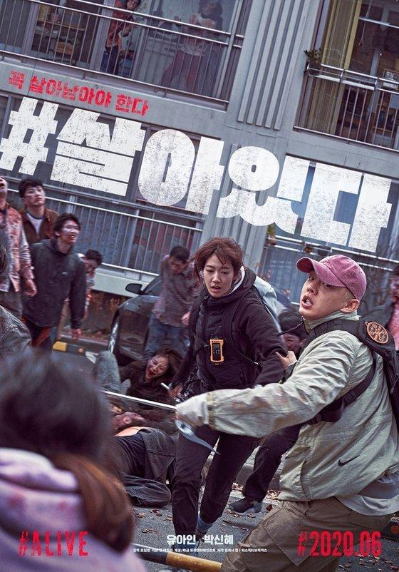 韩国丧尸片《Alive》正式预告 男女主合作对抗丧