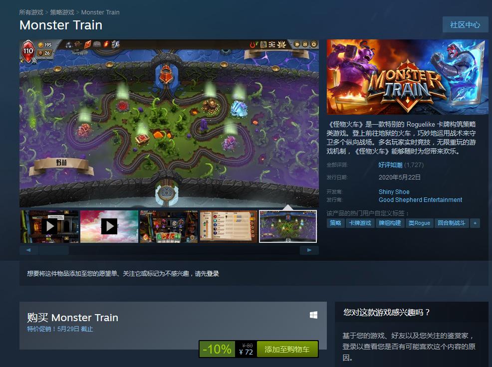 卡牌策略新游《怪物火车》登陆Steam 国区优惠价72元