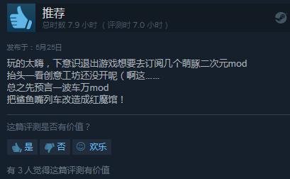 Steam卡牌策略新游《怪物火车》评价:好评如潮!