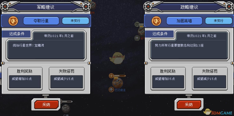 《混沌银河》东银河战舰攻略