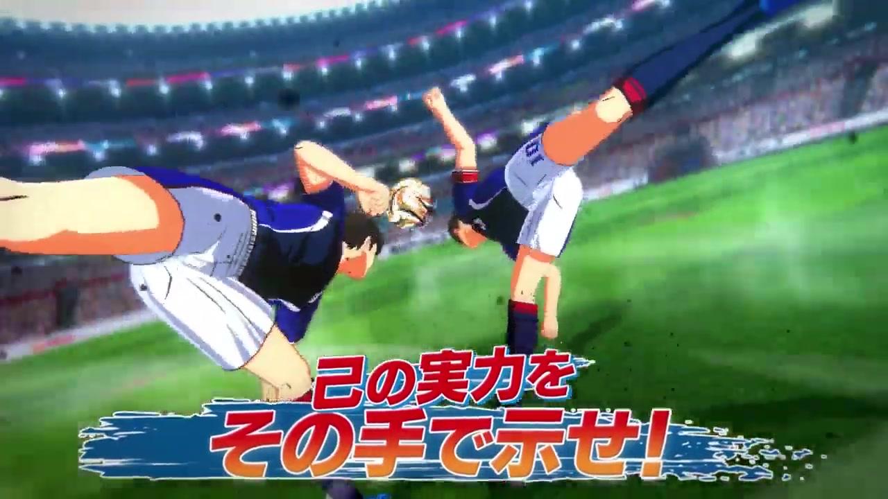 8月27日发行 《足球小将:新秀崛起》新预告片公布