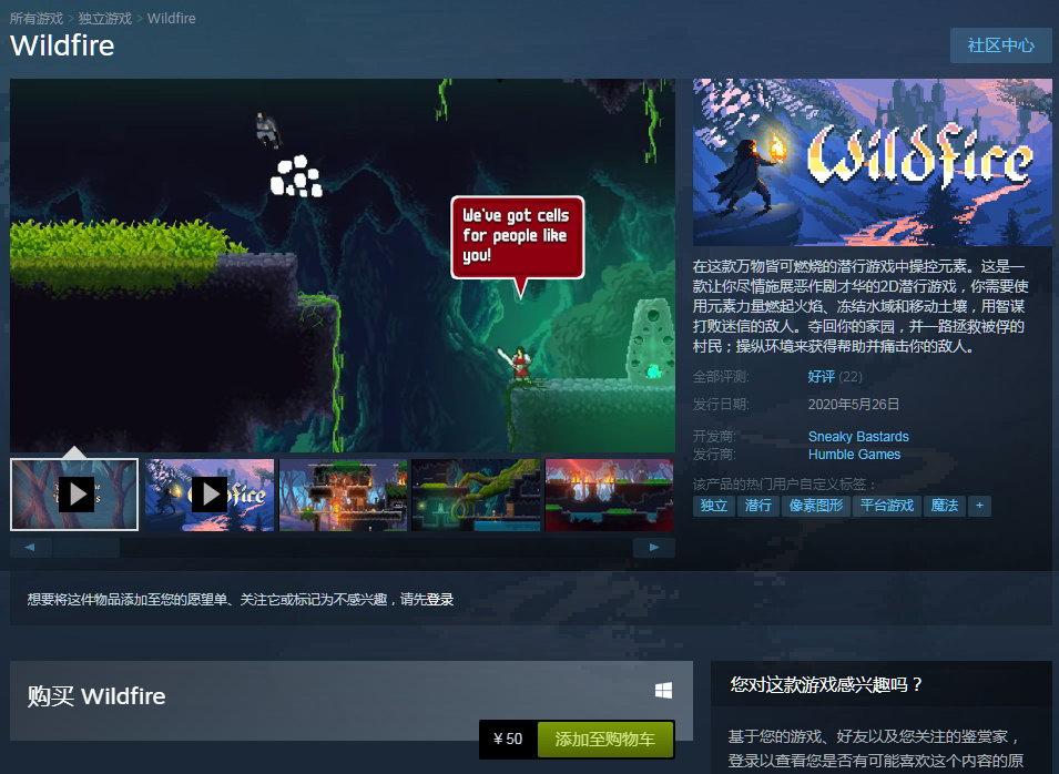 2D平台潜行游戏《野火》上架steam