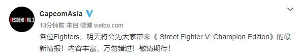 卡普空将于明天公开《街头霸王5:冠军版》最新情报