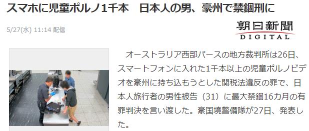 日本男子手机存大量色情视频入境澳洲被逮 获刑