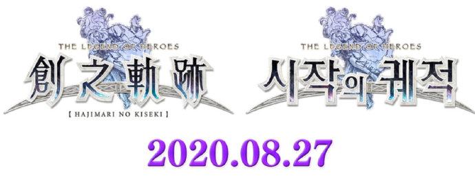 《创之轨迹》中文版8月27日发售 包含VR模式