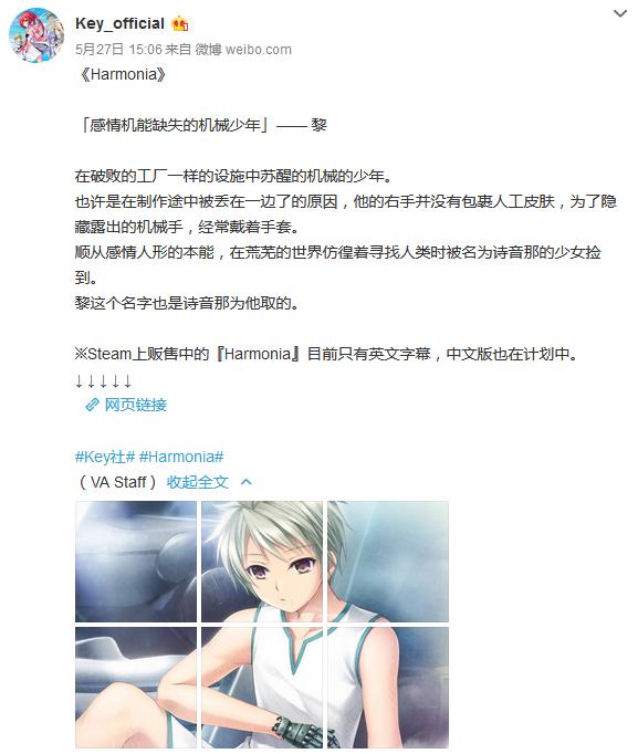 Key社15周年纪念作品《Harmonia》计划制作中文版