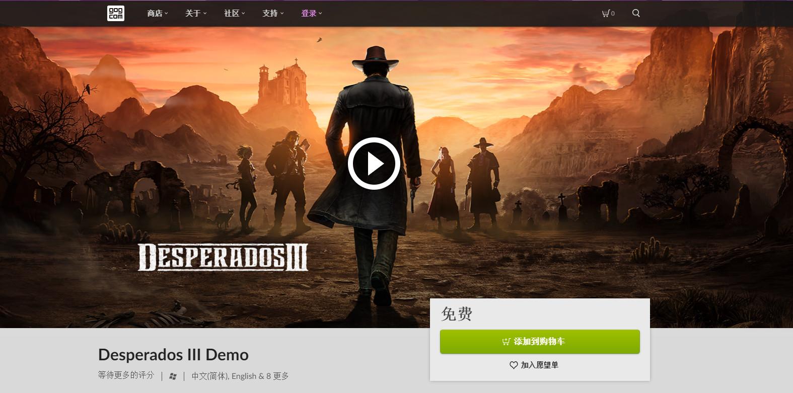 《赏金奇兵3》免费Demo上架GOG 10分钟试玩演示