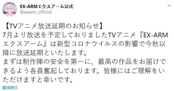 TV动画《EX-ARM》将延期到秋季放送