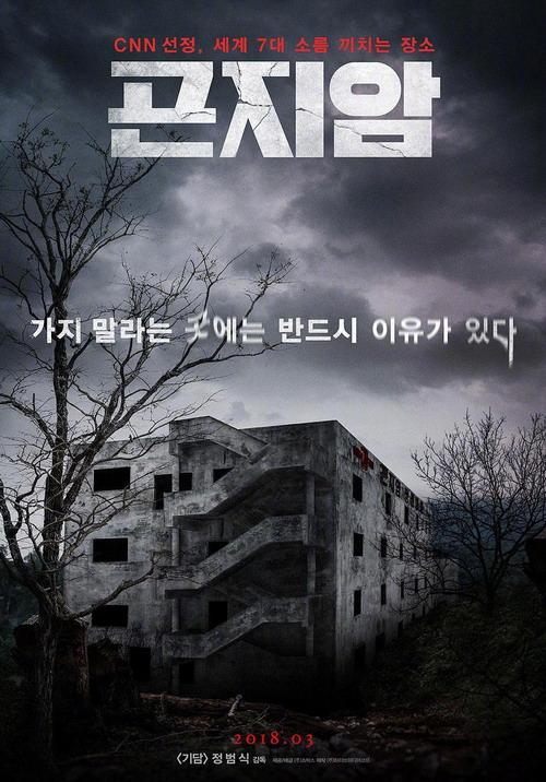 韩国恐怖片《昆池岩》将翻拍美版