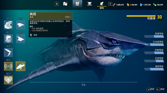《食人鲨》进化各级外观一览
