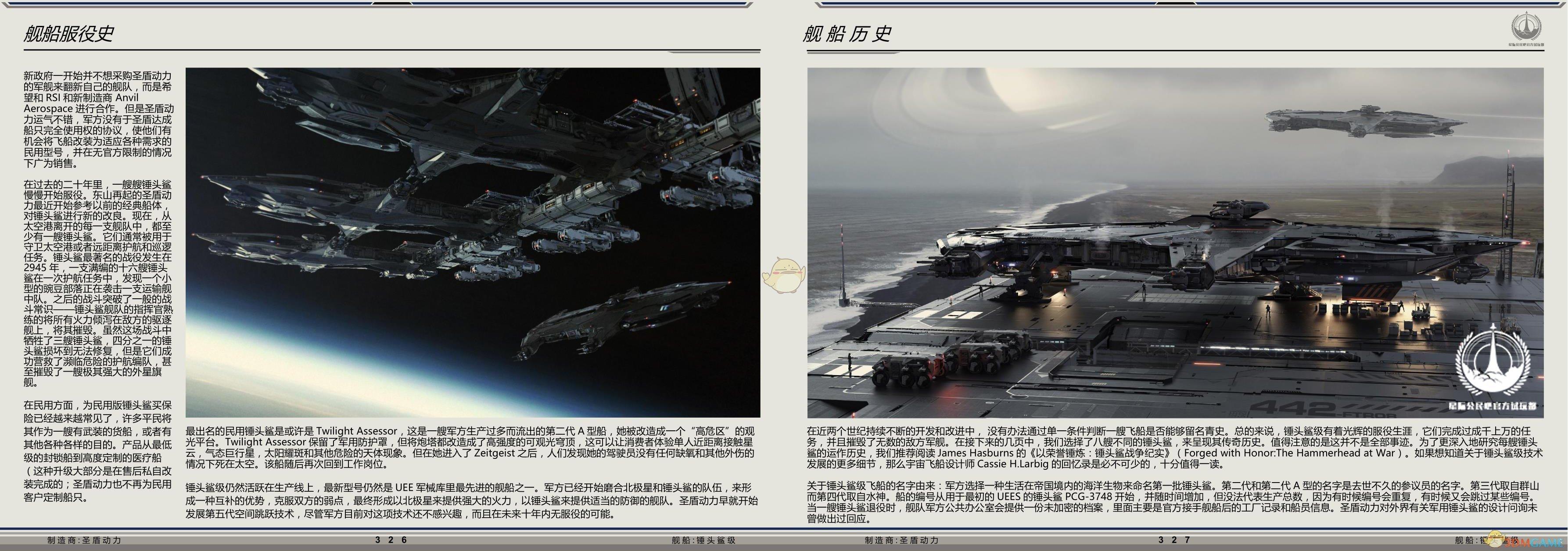 《星际公民》圣盾动力锤头鲨级舰船说明手册一览