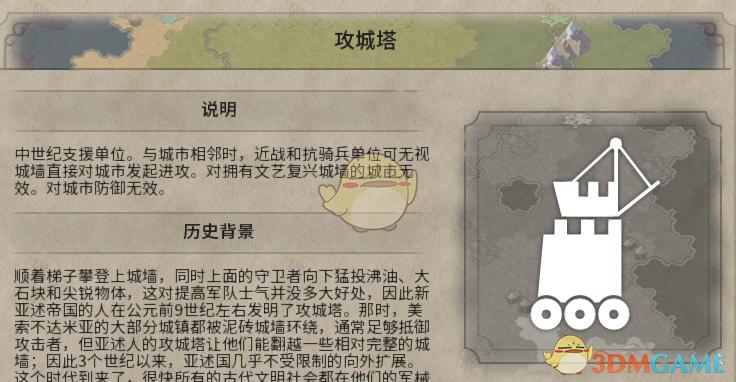 《文明6》攻城技巧分享