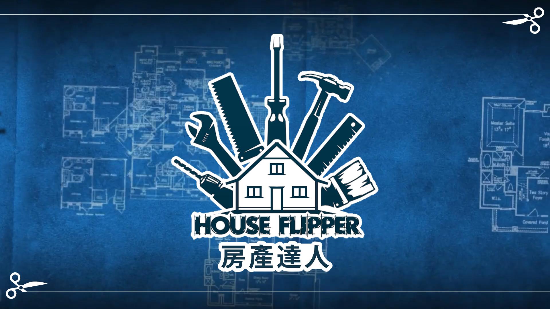《房产达人(House Flipper)》中文版7月17日登陆三大主机平台