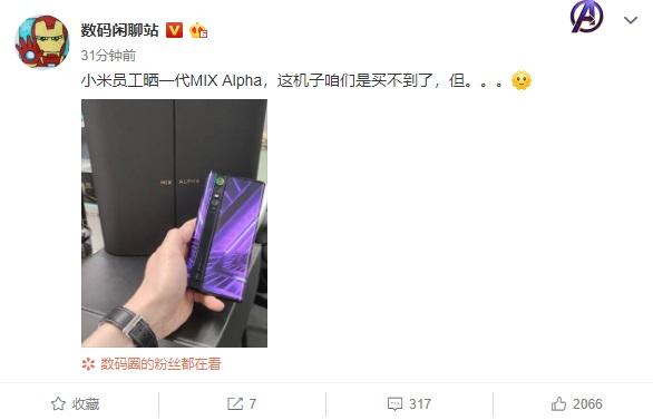 小米员工晒出一代MIX Alpha 5G环绕屏手机 很酷炫