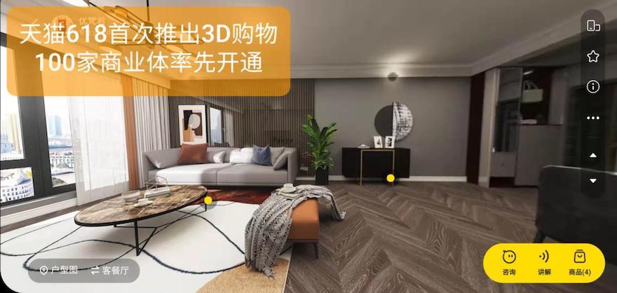 3D实景逛街在中国率先投入使用 天猫618推出3D购物