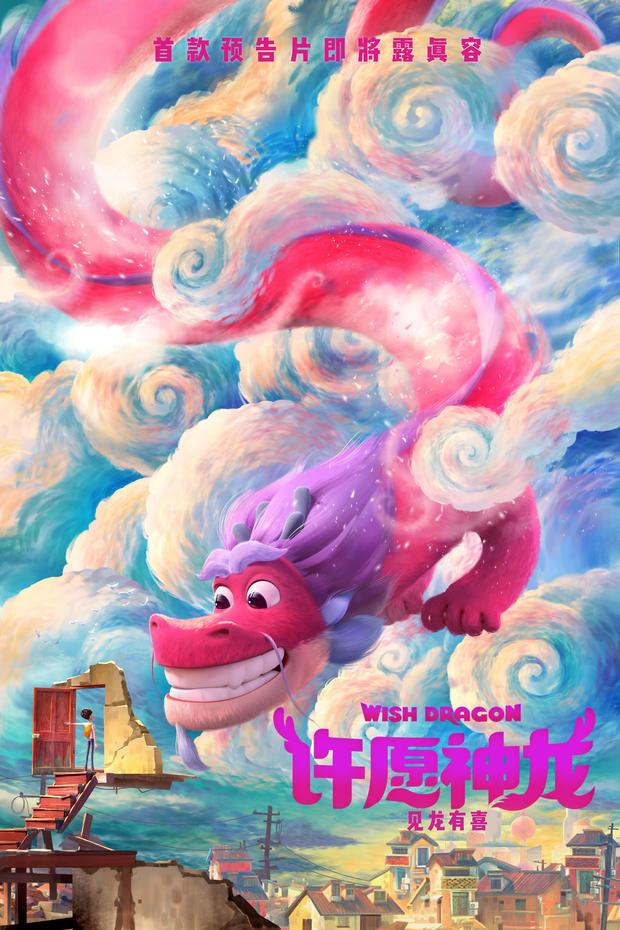 中美合拍动画片《许愿神龙》预告 成龙任制片人和配音