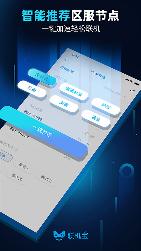 奇游联机宝APP2.6.0焕新升级 主机加速多设备各享最优区服