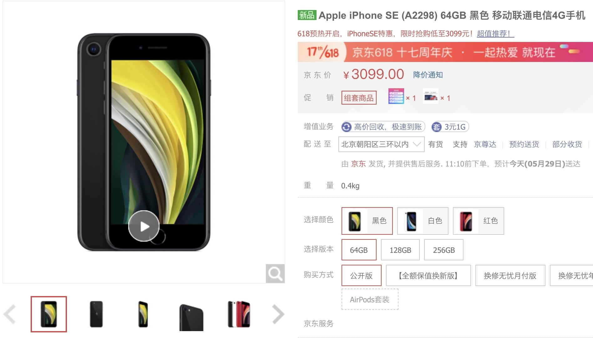 苹果滞销快帮忙 京东618促销iPhoneSE仅需3099元