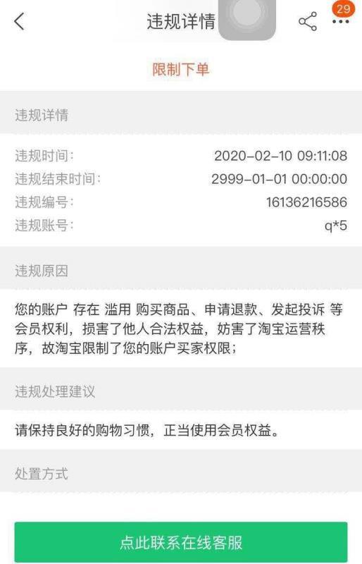 淘宝回应用户账号被禁用980年:退款太多触发监管机制