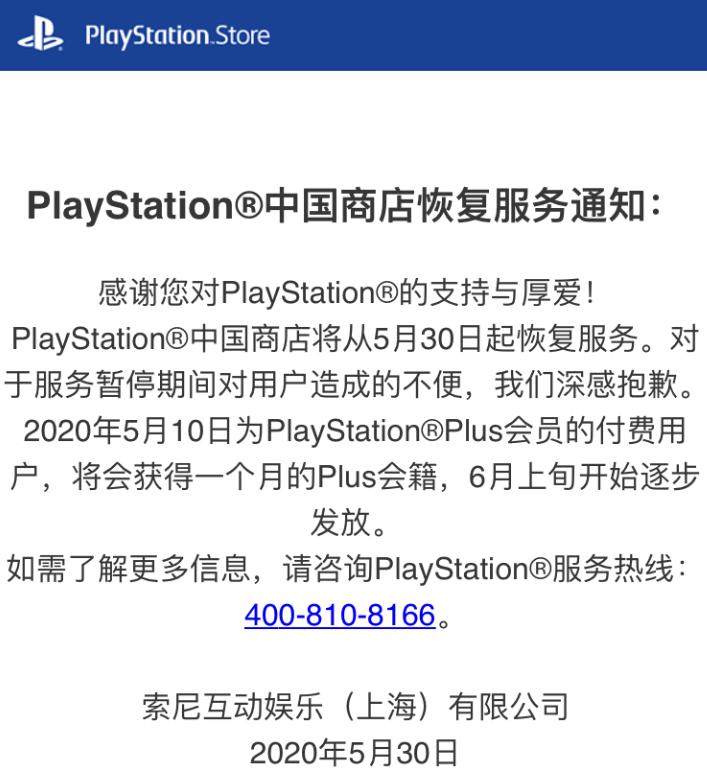 PlayStation中国商店从5月30日起恢复服务