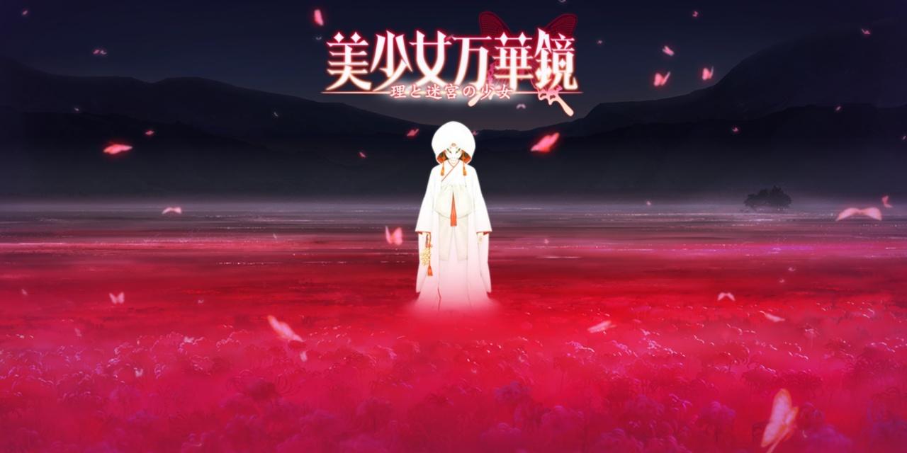 《美少女万华镜5》中文版制作中 中文官网6月中旬上线