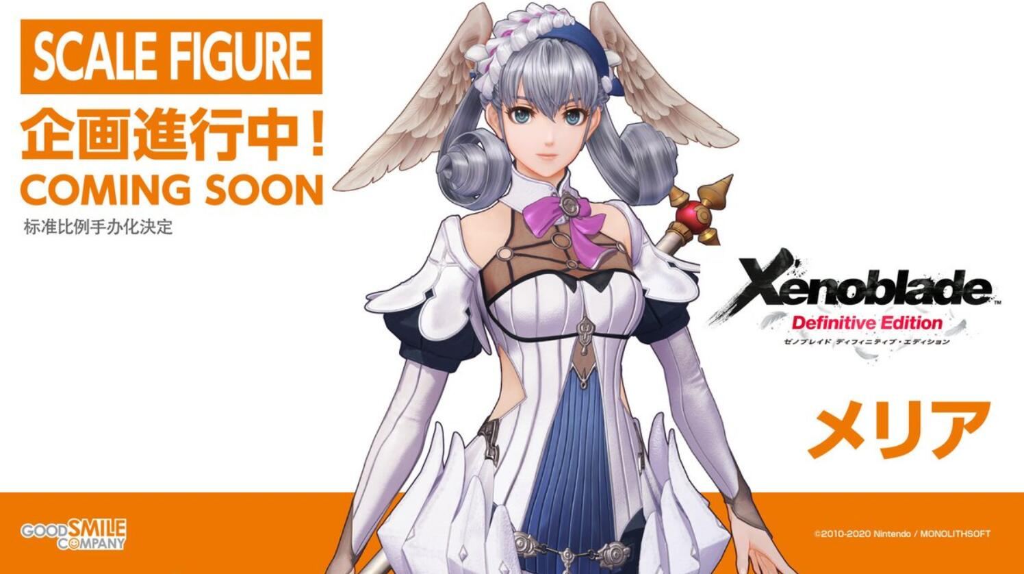 《异度神剑:终极版》女主角梅丽雅将推出手办
