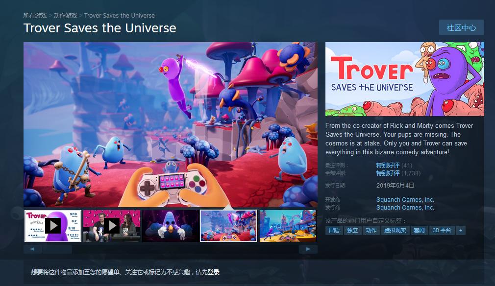 Steam每日特惠:《崔佛拯救宇宙》新史低价54元