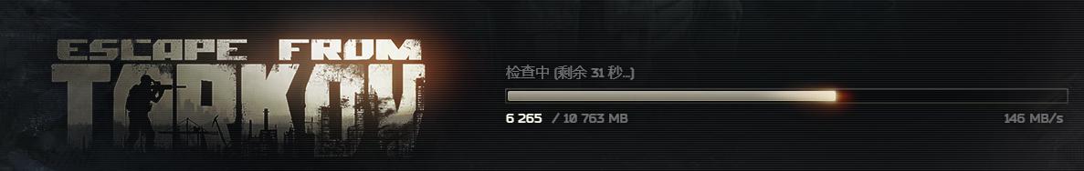 """《逃离塔科夫》0.12.6更新""""Unknown Error""""解决办法"""