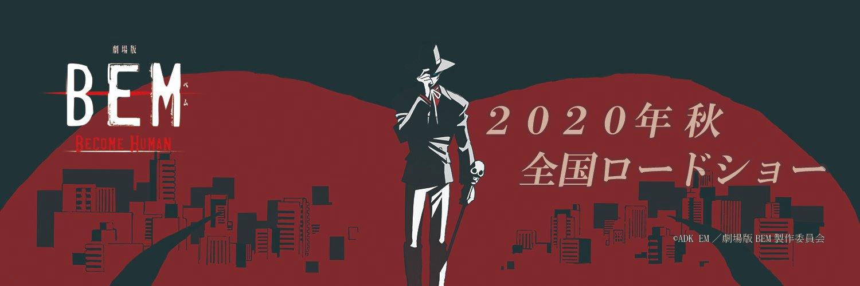 《妖怪人贝姆》新剧场版预告 经典名作50周年纪