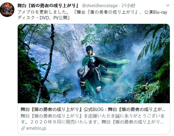 受疫情影响 舞台剧《盾之勇者成名录》转为BD/